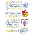 """Трафарет пластиковый KSG385 """"Счастливого Нового года"""", 21х29,7 см, Stamperia (Италия)"""
