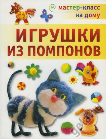 Книга Игрушки из помпонов, Галанова Т.