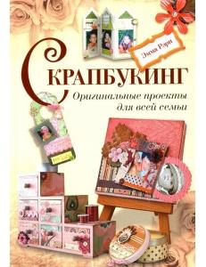 """Книга """"Скрапбукинг. Оригинальные проекты для всей семьи"""", автор Эмма Рэри"""