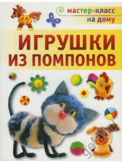"Книга ""Игрушки из помпонов"" Галанова Т."