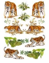 "Рисовая бумага для декупажа Calambour RP-61 ""Тигры"", 35х50 см"