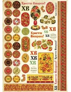 "Рисовая бумага CP00450 ""Пасха русская 2"", 21x29,7см Craft Premier"