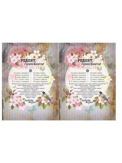 Рисовая бумага для декупажа Рецепт душевного спокойствия, 21x29,7см Craft Premier