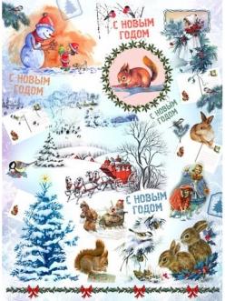 Рисовая бумага для декупажа Новогодняя открытка, 28,2х38,4 см, Craft Premier