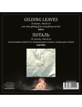 Поталь листовая серебро, книжка 14х14 см, 25 листов, Daily ART (Литва)