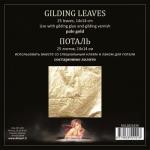 Поталь листовая старое золото, книжка 14х14 см, 25 листов, Daily ART (Литва)
