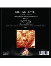 Поталь листовая медь, книжка 14х14 см, 25 листов, Daily ART (Литва)