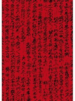 Декупажная карта Stamperia Иероглифы на красном, 50х70см