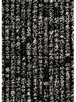 Декупажная карта Stamperia  Иероглифы на черном, 50х70см