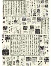 "Декупажная карта Stamperia DFG377 ""Иероглифы на бежевом"", 50х70см"