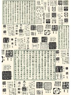 Декупажная карта StamperiaИероглифы на бежевом, 50х70см