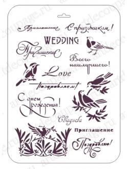Трафарет для росписи Пожелания и надписи, 21х31 см, Event Design