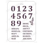 """Трафарет пластиковый EDTM047 """"Вечный календарь"""", 21х31 см, Event Design"""