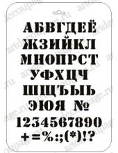 """Трафарет пластиковый EDTTP040 """"Русский алфавит и цифры 1"""", Event Design, 21х31 см"""