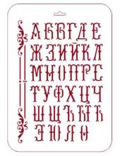 """Трафарет пластиковый ELGSH-13 """"Русский алфавит с завитками"""", 21х31 см, Event Design"""
