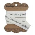 """Декоративная хлопковая лента с рисунком """"Поздравления"""", 20 мм, 2м, ScrapBerry's"""