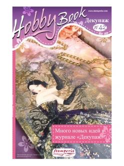 """Журнал """"Hobby Book"""" № 42 Stamperia на русском языке"""