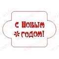 """Трафарет новогодний EDNG005 """"С новым годом"""", 10х10 см, Event Design"""