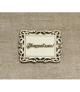"""Декоративная ажурная бирка """"Поздравляю"""", прямоугольная, фанера, 7х5,5 см, Woodbox"""