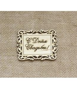 """Декоративная ажурная бирка """"С днем свадьбы"""", прямоугольная, фанера, 7х5,5 см, Woodbox"""