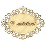 """Декоративная ажурная бирка """"С любовью"""", овальная, фанера, 7х5,5 см, Woodbox"""