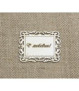 """Декоративная ажурная бирка """"С любовью"""", прямоугольная, фанера, 7х5,5 см, Woodbox"""