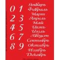Трафарет объемный Вечный календарь 3, 15х18 см, толщина 0,5 мм