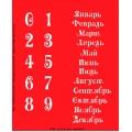 Трафарет объемный Вечный календарь 5, 15х18 см, толщина 0,5 мм