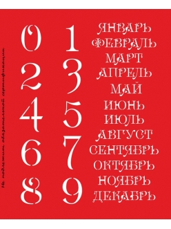 Трафарет объемный Вечный календарь 6, 15х18 см, толщина 0,5 мм