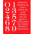 Трафарет объемный Вечный календарь 7, 15х18 см, толщина 0,5 мм