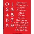 Трафарет объемный Вечный календарь 9, 15х18 см, толщина 0,5 мм