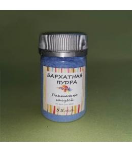 Пудра с эффектом бархата Винтажный голубой, 55 мл
