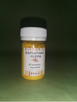 Пудра с эффектом бархата Янтарный желтый, 55 мл