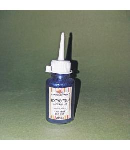 Порошок Пурпурин металлик Темный синий, 20мл