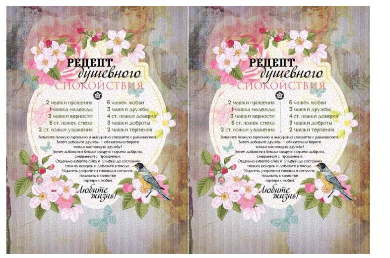 Рисовая бумага для декупажа Craft Premier  Рецепт душевного спокойствия