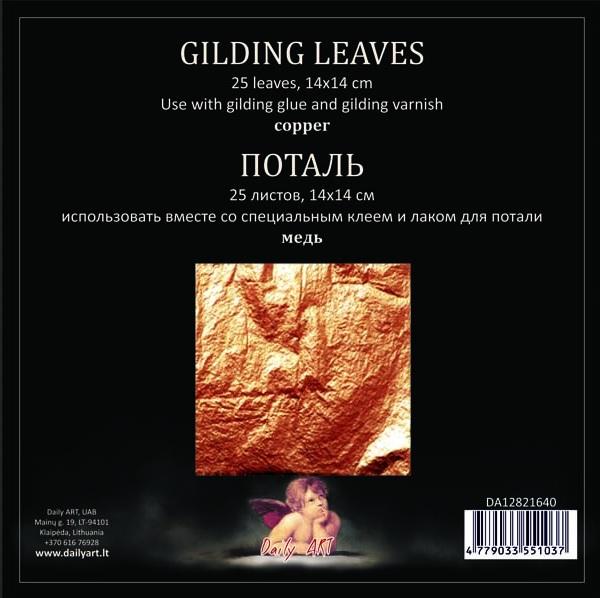 Поталь медь в листах, книжка 14х14 см, 20 листов, Daily ART