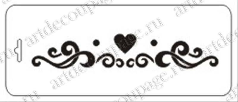 Трафарет для росписи бордюр Сердце в завитках