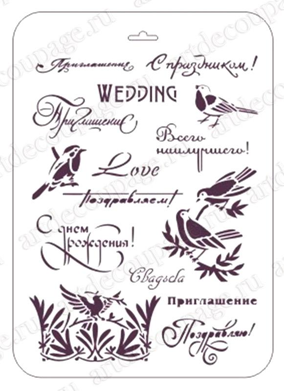 Трафареты для декупажа и росписи Пожелания и надписи Event Design