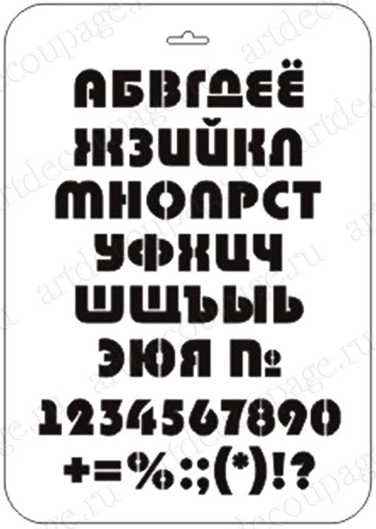 Трафарет русский алфавит купить