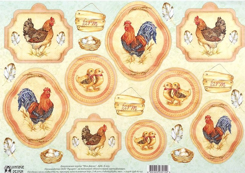 Декупажные карты Vintage Design E-215 Моя ферма, купить