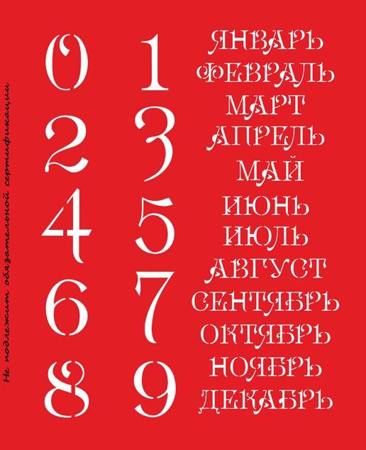 Трафарет объемный Вечный календарь