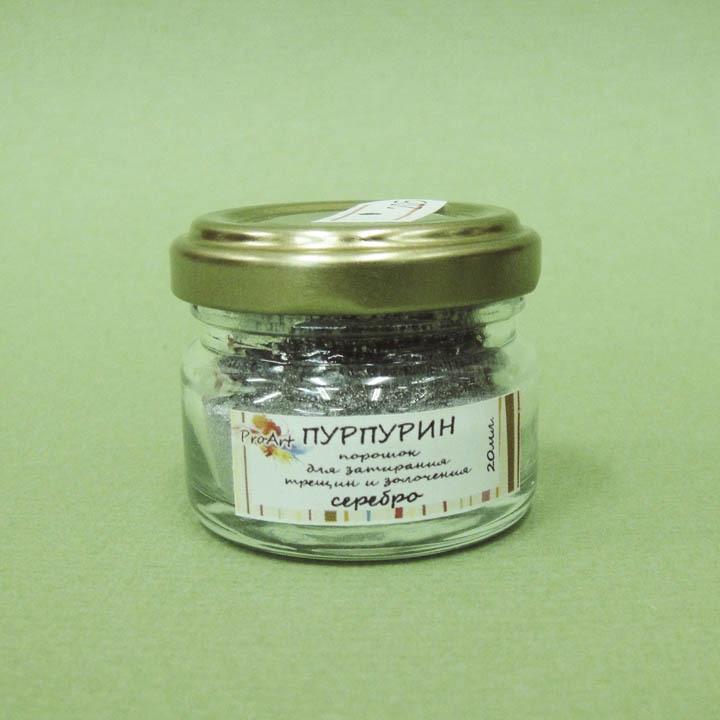 Порошок Пурпурин Серебро, материалы для золочения