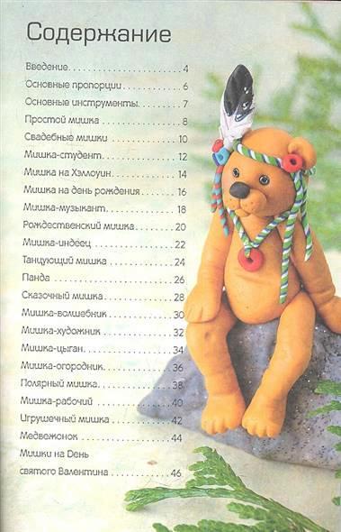 """Книга """"Медведи из полимерной глины. 20 оригинальных идей"""" Бёди Хейвуд"""
