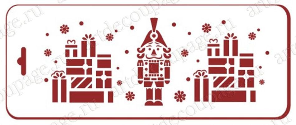 Трафареты новогодние подарки и щелкунчик, Новый год